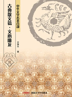 cover image of 中华文学名著百部:古典散文篇·文心雕龙 (Chinese Literary Masterpiece Series: Classical Prose:Carving a Dragon at the Core of Literature)