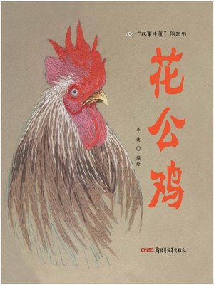 cover image of 花公鸡