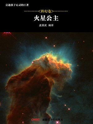 cover image of 启迪孩子心灵的巨著——科幻卷:火星公主 (Great Books that Enlighten Children's Mind—-Volumes of Science Fiction: A Princess of Mars)