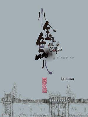 "cover image of ""小时候""中国图画书精选系列-小金鱼儿"