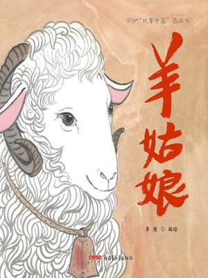 cover image of 羊姑娘
