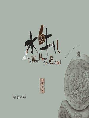 "cover image of ""小时候""中国图画书精选系列-水牛儿"
