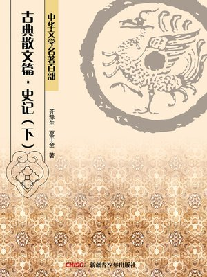 cover image of 中华文学名著百部:古典散文篇·史记(下) (Chinese Literary Masterpiece Series: Classical Prose:Historical Records II)