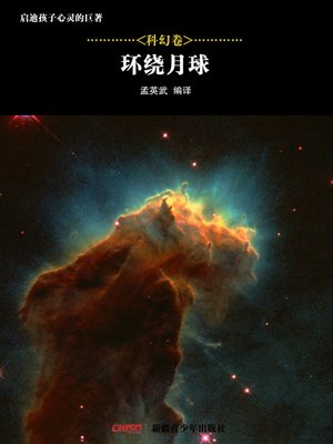 cover image of 启迪孩子心灵的巨著——科幻卷:环绕月球 (Great Books that Enlighten Children's Mind—-Volumes of Science Fiction: All Around the Moon)