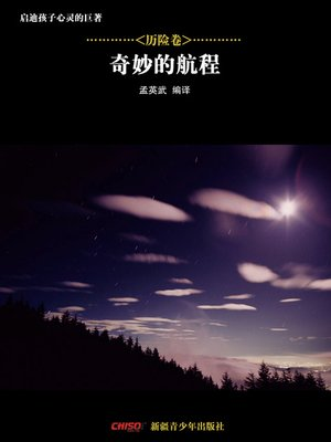 cover image of 启迪孩子心灵的巨著——历险卷:奇妙的航程 (Great Books that Enlighten Children's Mind—-Volumes of Adventure: Fantastic Voyage)