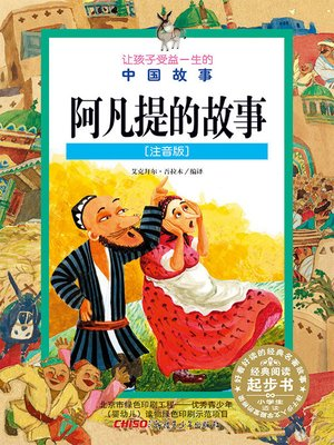 cover image of 阿凡提的故事 (注音版) (Stories of Afanti(Chinese Phonetic Version))