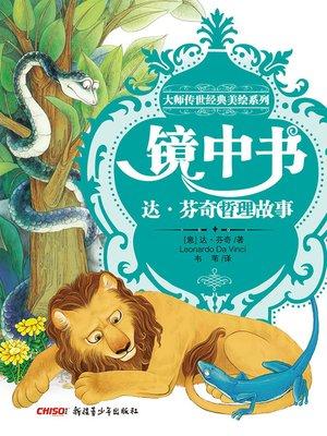 cover image of 大师传世经典美绘系列——镜中书 (Masterpiece with Illustrations Series—Leonardo da Vinci's Fairytales)