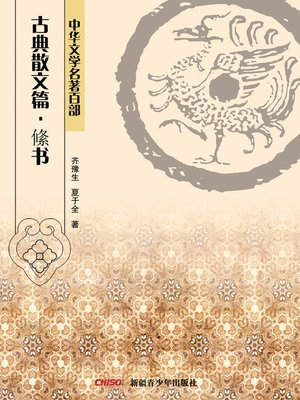 cover image of 中华文学名著百部:古典散文篇·絛书 (Chinese Literary Masterpiece Series: Classical Prose)
