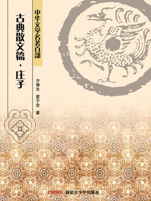 cover image of 中华文学名著百部:古典散文篇·庄子 (Chinese Literary Masterpiece Series: Classical Prose:The Works of Master Zhuang)