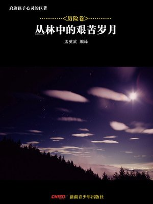 cover image of 启迪孩子心灵的巨著——历险卷:丛林中的艰苦岁月 (Great Books that Enlighten Children's Mind—-Volumes of Adventure: Roughing it in the Bush)
