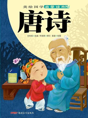 cover image of 唐诗