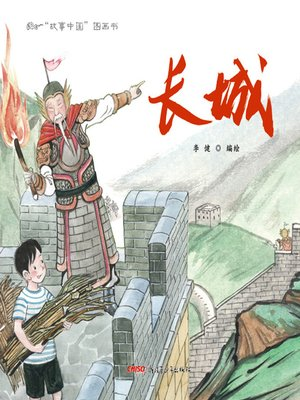 cover image of 长城