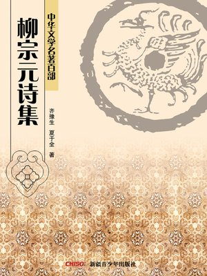 cover image of 中华文学名著百部:柳宗元诗集 (Chinese Literary Masterpiece Series: A Volume of Liu Zongyuan's Poems)