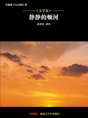 cover image of 启迪孩子心灵的巨著——文学卷:静静的顿河 (Great Books that Enlighten Children's Mind—-Volumes of Literature: And quiet flows the Don)