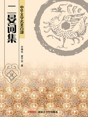 cover image of 中华文学名著百部:东京梦华录 (Chinese Literary Masterpiece Series: (The Human Landscape of Dongjing)