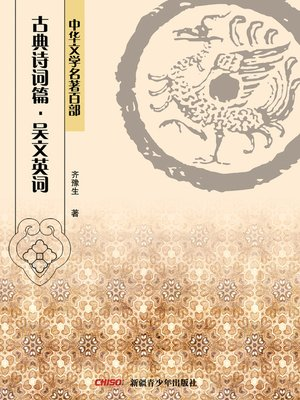 cover image of 中华文学名著百部:古典诗词篇·吴文英词 (Chinese Literary Masterpiece Series: Classical Poetry:A Volume of Wu Wenying's Iambic verse)