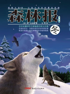 cover image of 森林报·冬 (Forest Newspapers·Winter)
