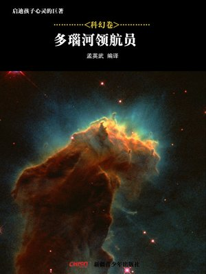 cover image of 启迪孩子心灵的巨著——科幻卷:多瑙河领航员 (Great Books that Enlighten Children's Mind—-Volumes of Science Fiction: (The Danube pilot)