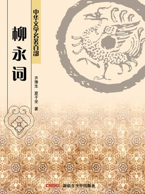 cover image of 中华文学名著百部:柳永词 (Chinese Literary Masterpiece Series: A Volume of Liu Yiong's Iambic verse)