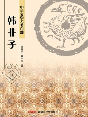 cover image of 中华文学名著百部:韩非子 (Chinese Literary Masterpiece Series: (The Works of Master Han)