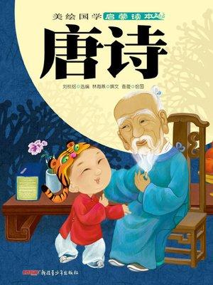 cover image of 美绘国学启蒙读本·唐诗