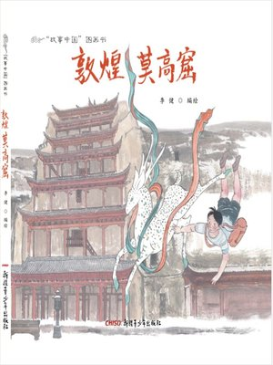 cover image of 敦煌莫高窟