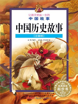 cover image of 中国历史故事 (注音版) (Chinese Historical Stories(Chinese Phonetic Version))