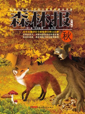 cover image of 森林报·秋 (Forest Newspapers·Autumn)