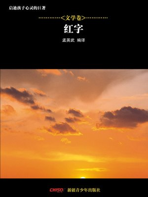 cover image of 启迪孩子心灵的巨著——文学卷:红字 (Great Books that Enlighten Children's Mind—-Volumes of Literature: (The Scarlet Letter)