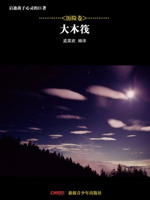 cover image of 启迪孩子心灵的巨著——历险卷:大木筏 (Great Books that Enlighten Children's Mind—-Volumes of Adventure: (The Giant Raft)