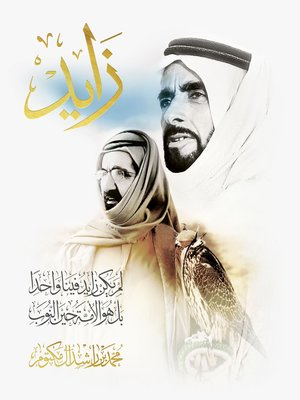 cover image of زايد