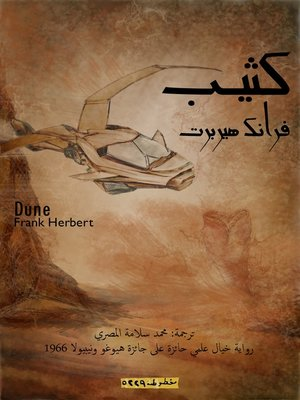 cover image of كثيب