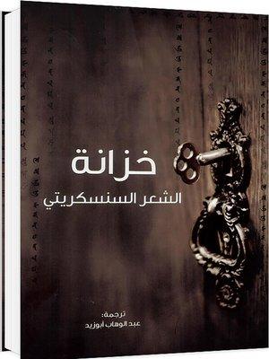 cover image of خزانة الشعر السنسكريتي