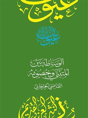 cover image of الوساطة بين المتنبي وخصومه