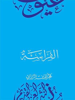 cover image of الفراسة