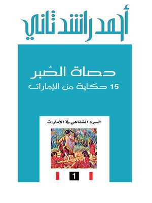 cover image of حصاة الصبر