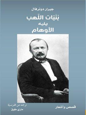 cover image of بنيات اللهب يليه الأوهام
