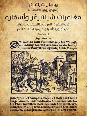 cover image of مغامرات شيلتبرڠر وأسفاره