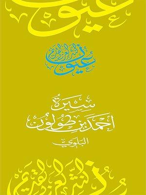 cover image of سيرة أحمد بن طولون