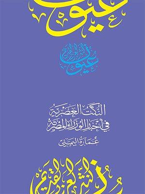 cover image of النكت العصرية في أخبار الوزراء المصرية