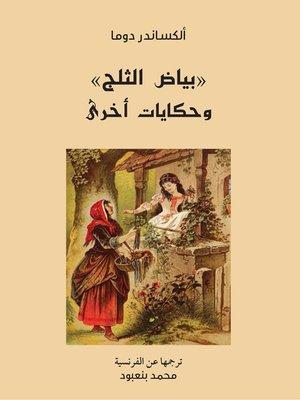 cover image of بياض الثلج وحكايات أخرى