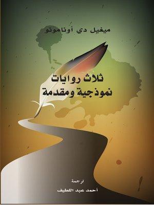 cover image of ثلاث روايات نموذجية ومقدمة