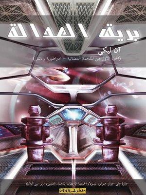 cover image of بريق العدالة