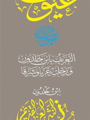 cover image of التعريف بابن خلدون ورحلته غرباً وشرقاً