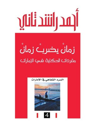 cover image of زمان يضرب زمان