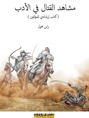 cover image of مشاهد القتال في الأدب