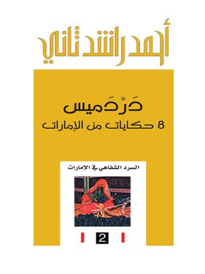 cover image of دردميس
