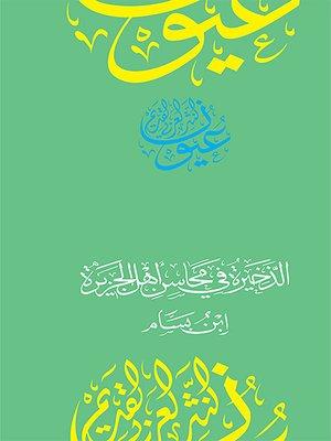 cover image of الذخيرة في محاسن أهل الجزيرة