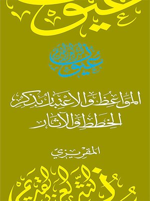 cover image of المواعظ والاعتبار بذكر الخطط والآثار