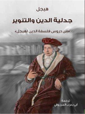 cover image of جدلية الدين والتنوير